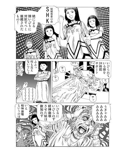 ディメンシャ 21 Vol.3 (日本語のみ)|玩漫畫App免費|玩APPs