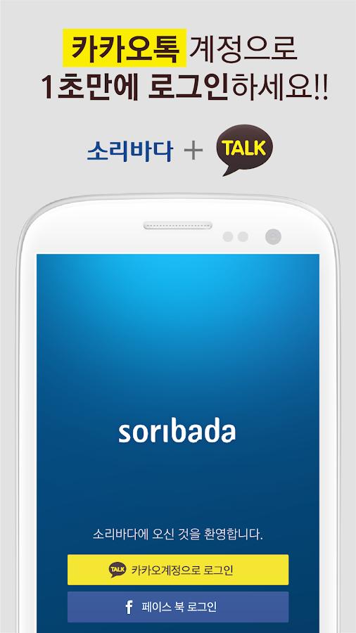 소리바다 - Soribada - screenshot