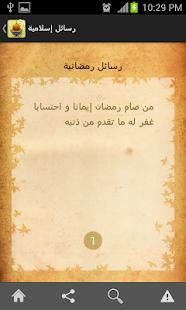 رسائل اسلامية- screenshot thumbnail