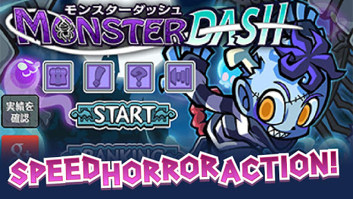 MonsterDash