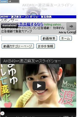 【免費媒體與影片App】AKB まゆゆ 動画検索-APP點子