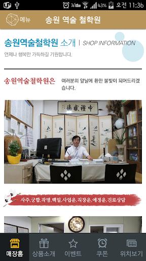 【免費通訊App】송원 역술 철학원-APP點子