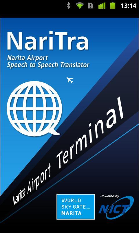 NariTra (NAA Translator)- screenshot