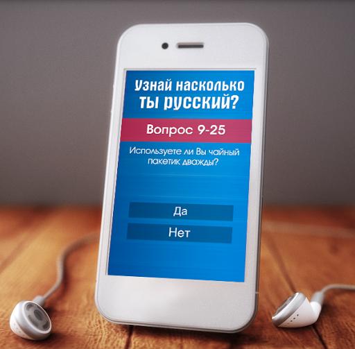 Тест: Насколько ты русский? для планшетов на Android