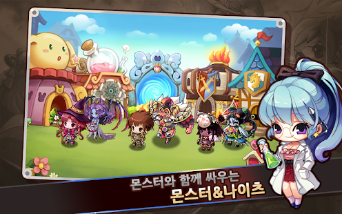 몬스터앤나이츠 for Kakao - screenshot thumbnail
