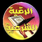 Islamic Ruqyah using Suunha