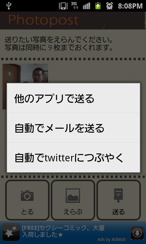 Photopost Beta- スクリーンショット