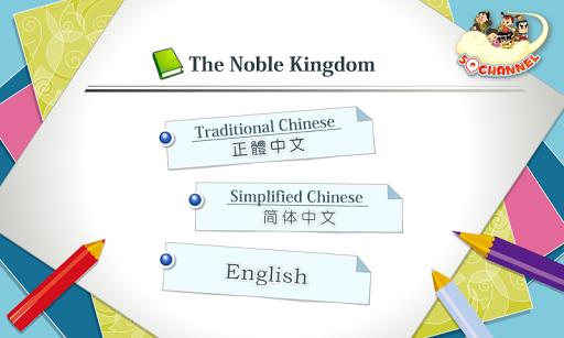 The Noble Kingdom 1.1.3 screenshots 10