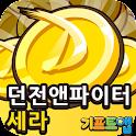 기프트앱 세라 리워드어플 - 던파용 icon