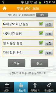 B자녀스마트폰관리 - 유해 차단, 위치찾기, 자녀안심 - screenshot thumbnail