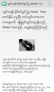 MMCarsDB - Myanmar Cars DB - screenshot thumbnail