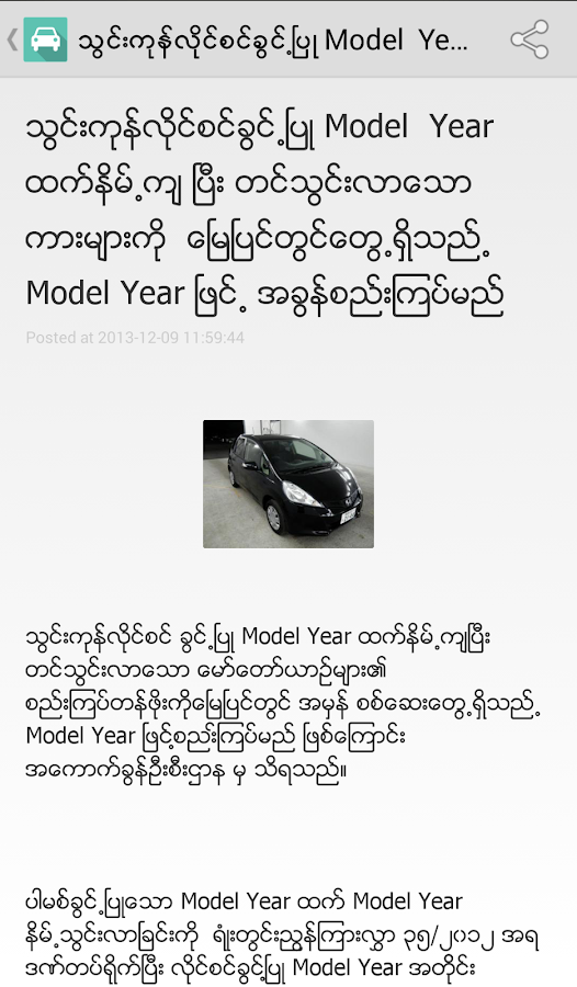 MMCarsDB - Myanmar Cars DB - screenshot