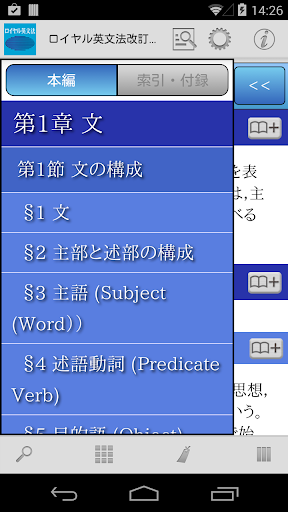 玩免費書籍APP|下載ロイヤル英文法改訂新版 app不用錢|硬是要APP