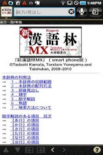 新漢語林MX (大修館書店)漢和辞典(辞書)
