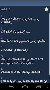 Free Download ކީރިތި ޤުރުއ (Quran in Divehi) APK