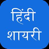 Hindi Shayari by Urdu Shayar