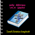 Android Tamil Christian Songs Book - Android