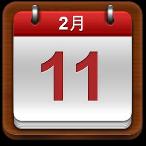 日本カレンダー 生產應用 App LOGO-APP試玩