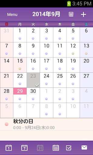 立教キャリアカレンダー