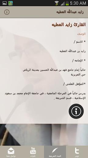 زايد عبدالله العطيه