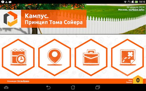 【免費商業App】Campus-APP點子