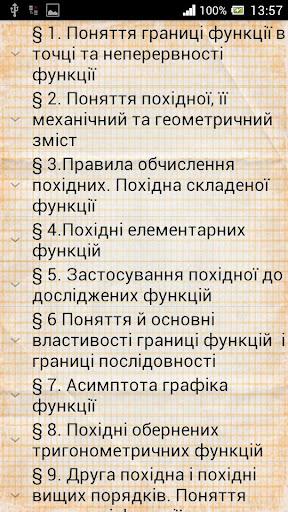 ГДЗ 11 Нелін Є.П.