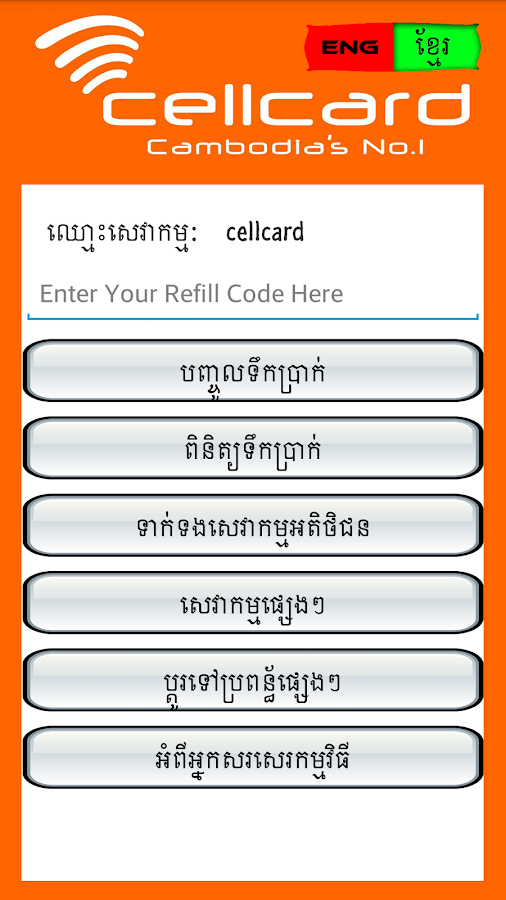 Khmer Mobile Operator- screenshot