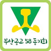 부산공고 58회 동기회