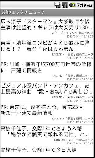 芸能 エンタメ ニュース