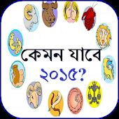 রাশিফল ২০১৫ (Rashifal 2015)