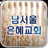 남서울은혜교회