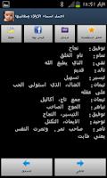 Screenshot of اجمل اسماء الاولاد ومعانيها