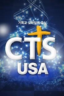 CTS USA- screenshot thumbnail