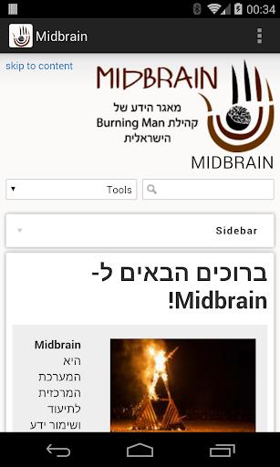 【免費生活App】Midbrain-APP點子