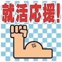 就職活動応援!リクルート 新卒 中途 転職 仕事 稼ぎ 報酬 logo