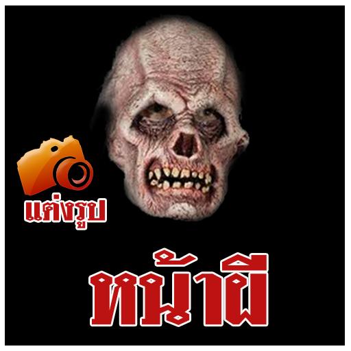 ゴーストマスクフォトエディタ 攝影 App LOGO-APP試玩