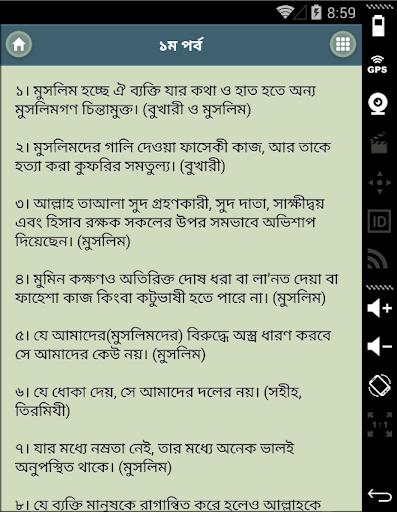 বাংলা হাদিস - Bangla Hadis