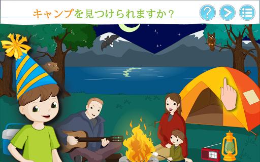 子供のための日本の単語ゲーム
