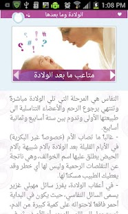 دليل الحمل Pregnancy Guide - screenshot thumbnail