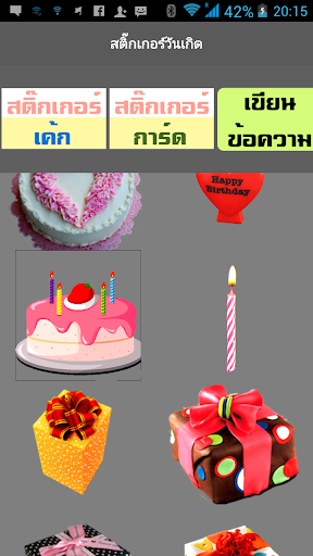 รูปเค้กวันเกิดน่ารัก ภาพเค้ก