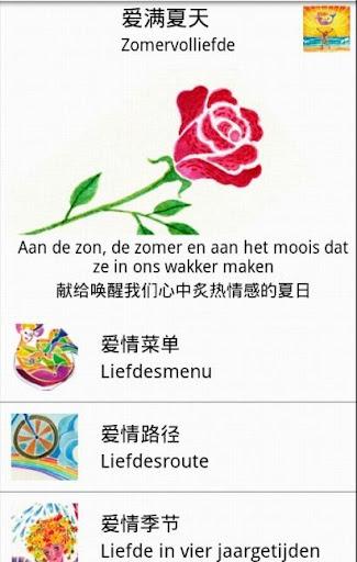 玩書籍App|爱满夏天免費|APP試玩