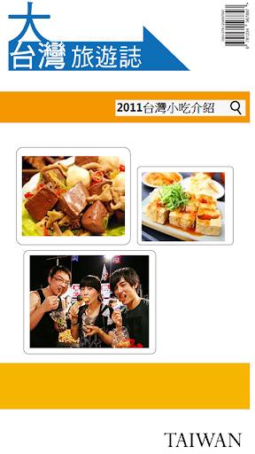 2011台湾小吃介绍