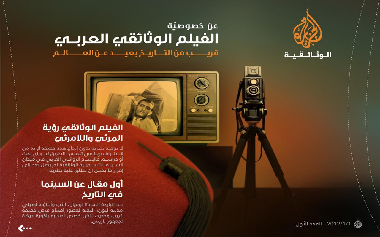 مجلة الجزيرة الوثائقية - screenshot