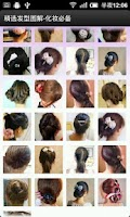 Screenshot of hairstyles DIY Diagram