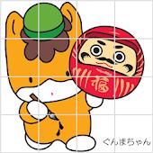 15Puzzle Gunmachan 2