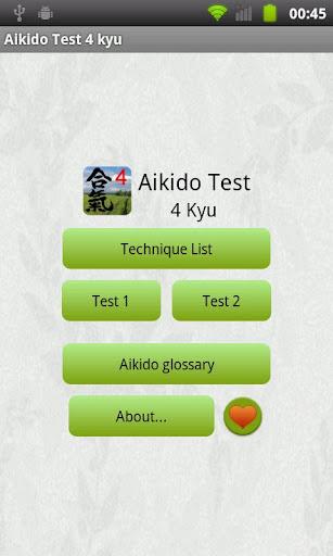 合気道試験4級