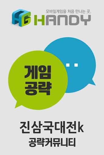 핸디게임 진삼국대전kakao 공략 커뮤니티