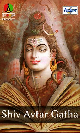 Shiv Avtar Gatha-21 Avtar