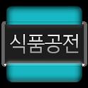 식품공전 icon