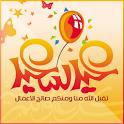 مسجات العيد icon